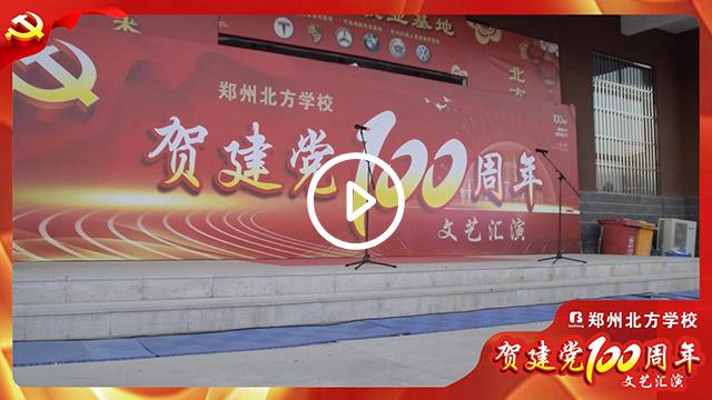 郑州北方学校贺建党100周年文艺汇演