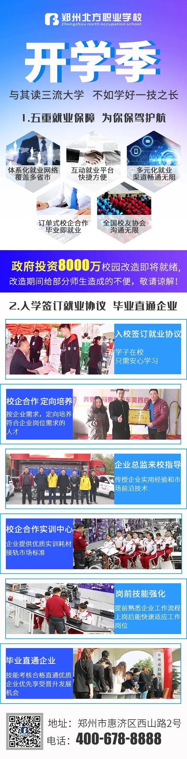 郑州北方汽车学校.jpg
