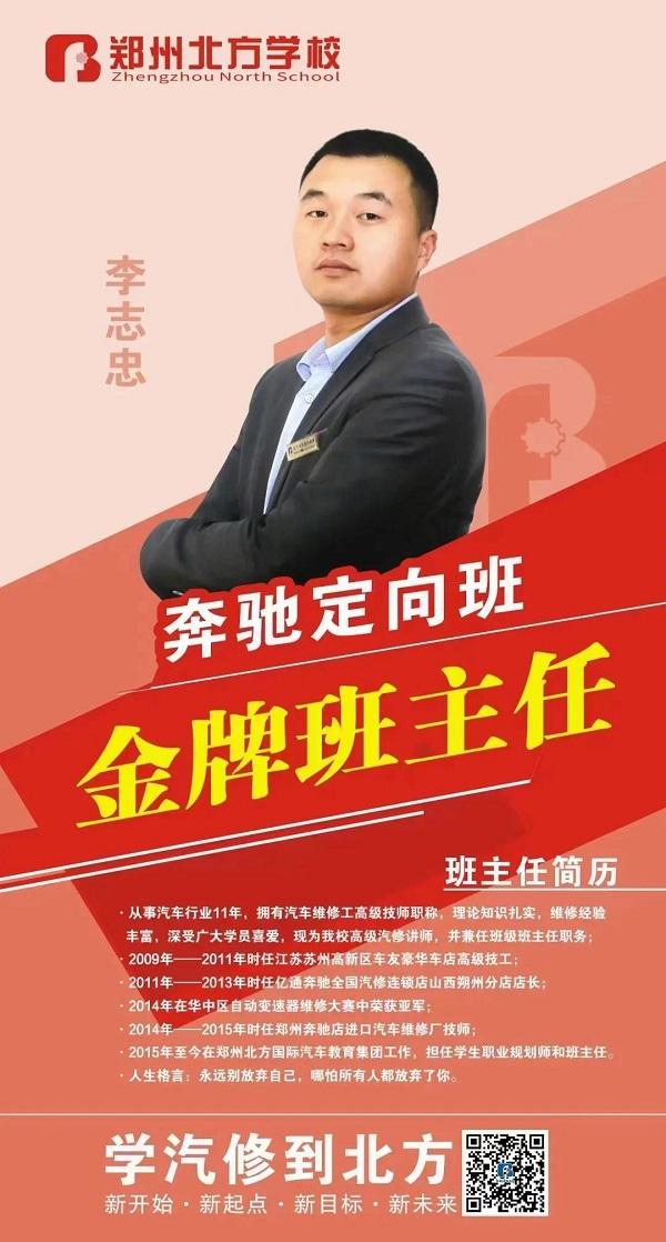 北方教师李志忠.jpg