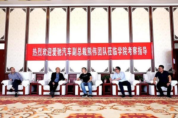 热烈欢迎爱驰汽车副总裁熊伟团队莅临学院考察指导