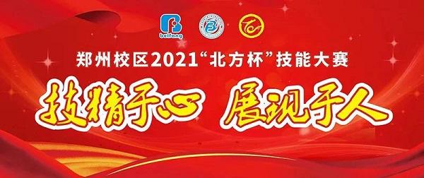"""郑州校区2021""""北方杯""""技能大赛"""