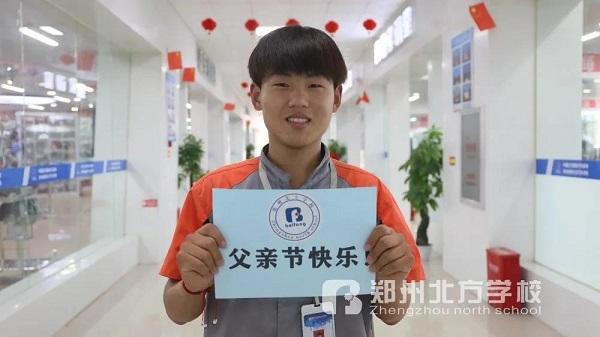 父亲节-郑州北方学校
