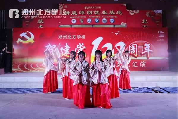 郑州北方学校建党100周年文艺汇演