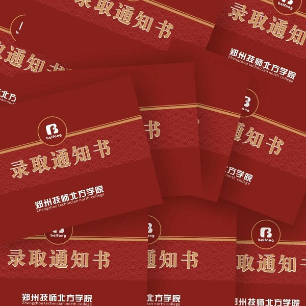 郑州技师北方学院