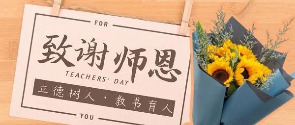 【致敬教师节】:祝全国所有教师节日快乐!