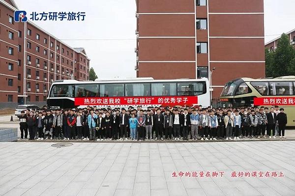 郑州北方学校研学旅行
