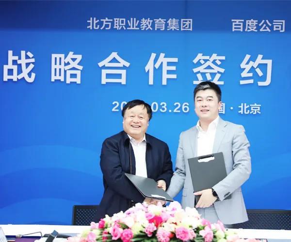 北方职业教育与百度公司在北京举行签约仪式